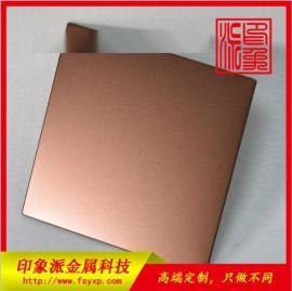 304不锈钢喷砂玫瑰金防指纹装饰板厂家供应