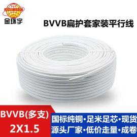金环宇电缆 BVVB 2*1.5平方 2芯 多支 明装平行扁铜线护套线