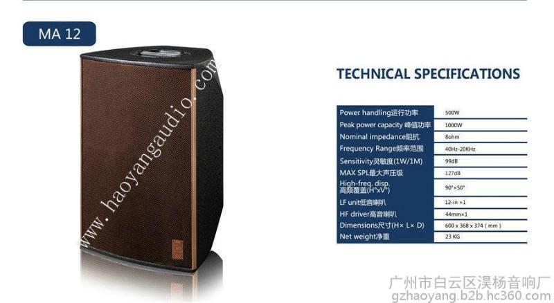 SOUND PROJECTS(声伯爵)         MA-12         专业KTV音箱