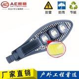 AE照明路路燈戶外燈道路燈集成燈珠 100W**晶片50W150W200W
