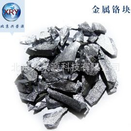 99A金属铬1-30m高纯铬块铬粒电解铬块镀膜铬块