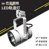 LED軌道燈 COB射燈