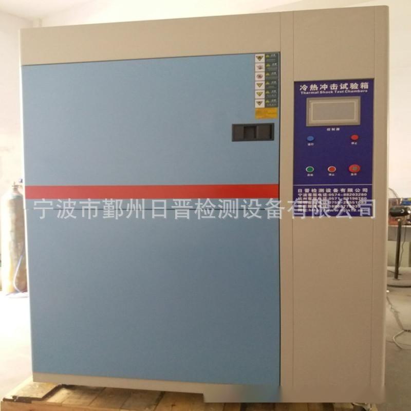 冷热冲击试验箱 冷热冲击箱 机械冲击试验台厂家直销