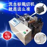 供应全自动微电脑洗水标裁切机洗水唛裁剪机 切水洗标的机器