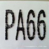 PA66 ST801 BK010A 聚醯胺66
