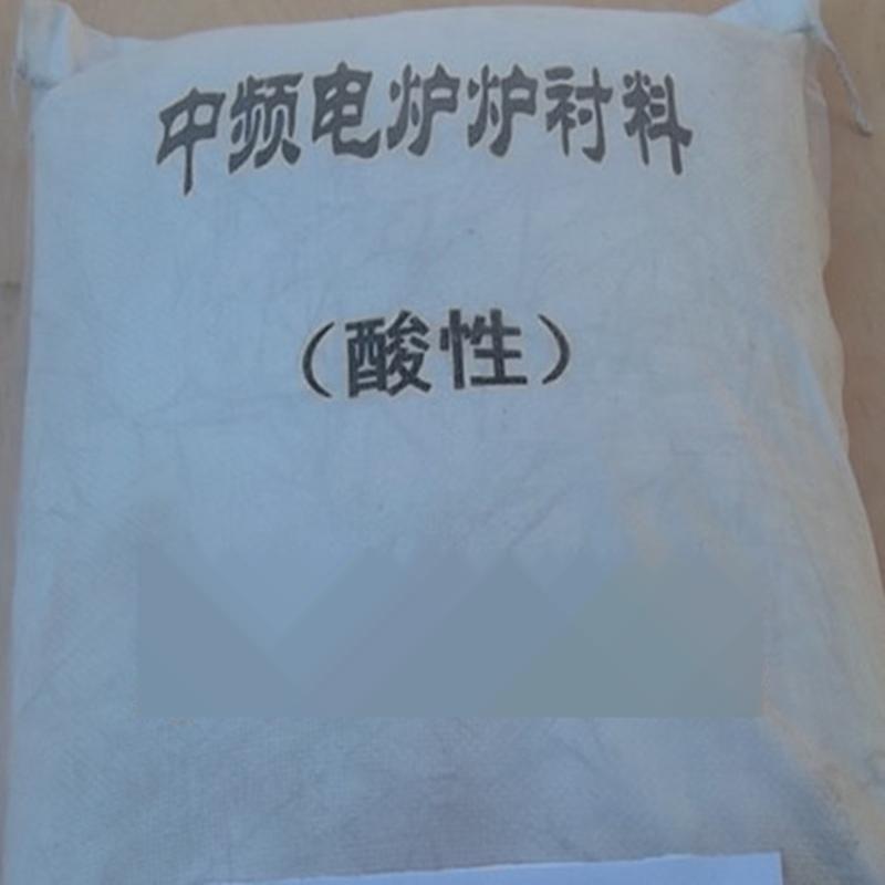 供應酸性爐料 乾式打爐料 中頻電爐爐料(爐襯料)
