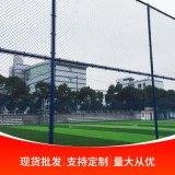 【球场围网】厂家定制篮球场浸塑隔离网 钢丝勾花安全护栏网批发