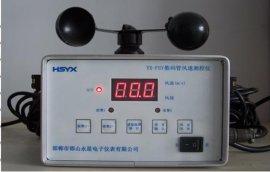 数码管风速测控仪(YX-FSY)