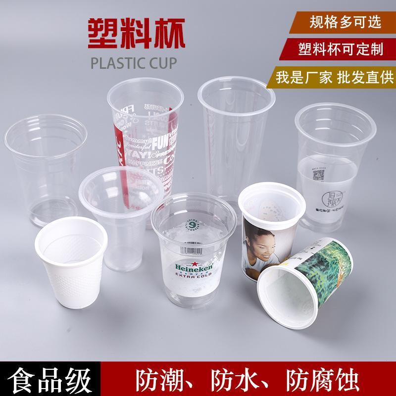 一次性透明塑料杯奶茶果汁飲料杯定製批發加厚鮮奶酸冷飲早餐水杯