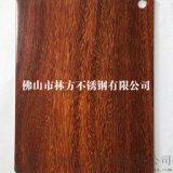 專業定製 酒店裝飾 不鏽鋼木紋板 牆體木紋板