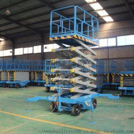 厂家直销移动式升降机 剪叉式升降机 自行式升降机