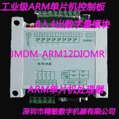 供应深圳精敏ARM12DIOMR ARM单片机控制器 串口控制器 高速处理器