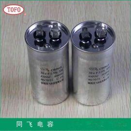 电容器供应CBB65空调铝壳电容器