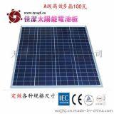 佳潔牌100W多晶太陽能電池板