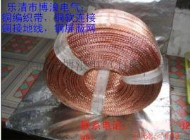 软铜编织带,电缆桥架接地线规格