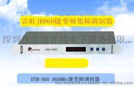 雷虹-JB860捷变频邻频调制器 雷虹广播级可变频调制器