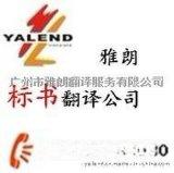 廣州天河區標書翻譯公司首選 廣州雅朗 專業服務 信心保證
