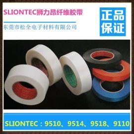 供应东莞SLIONTEC狮力昂纤维胶带9510(现货)