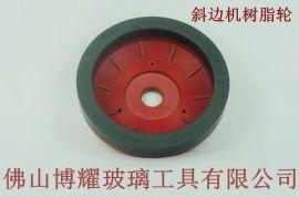 进口树脂轮