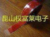 高溫防水膠帶(銅排防護膠帶)
