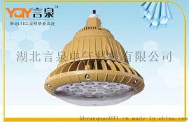 HRD92-50W防爆LED平台灯