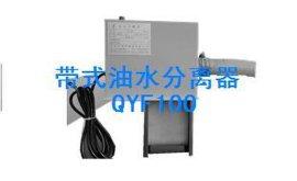 广东带式撇油机/油水分离器