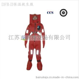 DFB-II型保温服 浸水保温服带CCS/EC证书