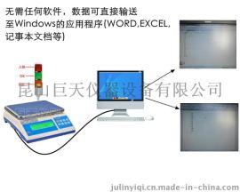 台湾樱花3kg带三色灯报 电子秤 带Windows直通视窗电子桌称