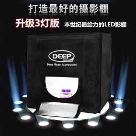 DEEP進級加亮三燈版LED專業攝影棚40攝影箱柔光箱套裝 拍照道具