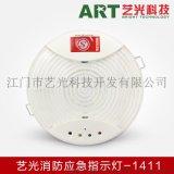 消防應急吸頂燈 可聲光控感應 藝光-1411 嵌入式led應急照明筒燈