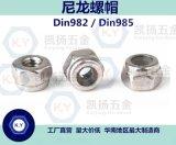 Din985 普通铁M3尼龙螺母