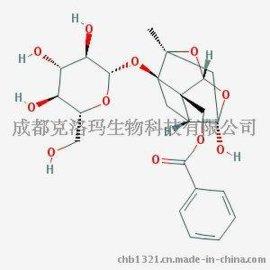 对照品:芍药苷(Paeoniflorin,23180-57-6)