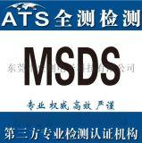 专业提供权威MSDS检测, MSDS报告办理, MSDS编写/翻译!