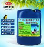 廣州科盾JS聚合物防水塗料