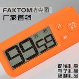 吊繩式計時器滾動顯示定時器廚房必備正負倒計時器