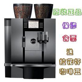 原装进口JURA/优瑞 GIGA X7全自动咖啡机 意式商用双豆缸保修