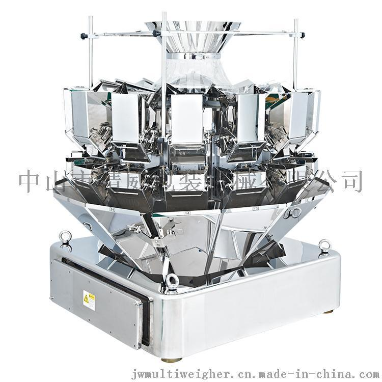 智能薯片定量多头秤 膨化食品组合秤 电子包装秤