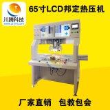 LCD液晶屏邦定熱壓機、OLB邦定機、大尺寸液晶屏維修熱壓機