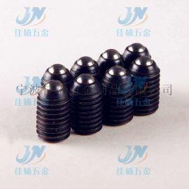 碳钢发黑球头柱塞 12.9级波珠螺丝 波仔螺丝