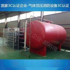 DLC气体顶压消防给水设备招标