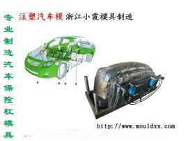塑料模塑料汽配模具公司,大型哈弗H3保险杠模具加工