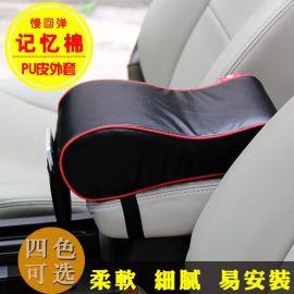 厂家直销汽车记忆棉PU皮扶手箱垫