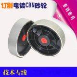 磨不鏽鋼氮化硼砂輪 電鍍CBN砂輪