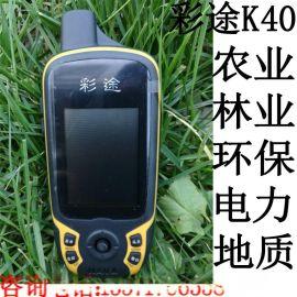 彩途K40户外定位导航测量测绘手持GPS**行货