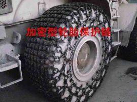 选购轮胎保护链就买进赢铲车防滑链质量赢取信誉