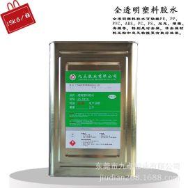 全透明塑料胶水JD-9118 透明塑料胶粘剂东莞环保塑料透明胶合剂