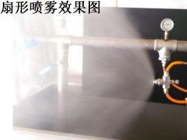 不锈钢可调空气雾化喷嘴 东莞直销空气雾化气水混合喷嘴 喷雾喷嘴喷头