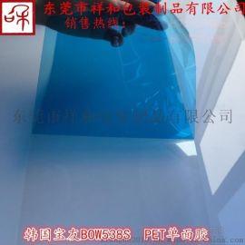 BOW-538S蓝色PET单面胶1000mm*100m