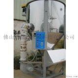 PET塑料立式攪拌乾燥機銷售公司
