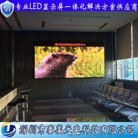 深圳泰美光電會議室用P4室內全彩led電子顯示屏